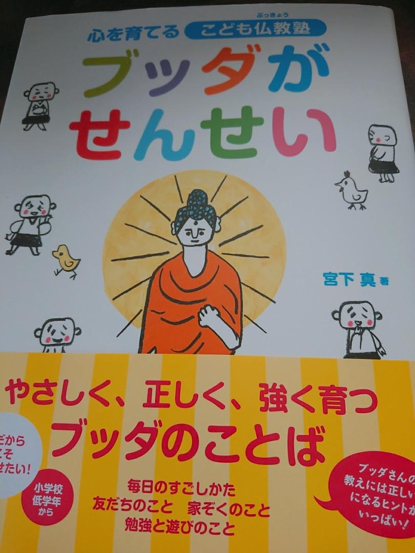 可愛い仏陀の本を見つけた