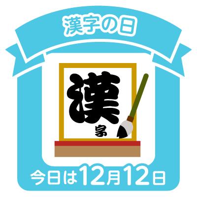 今日は漢字の日