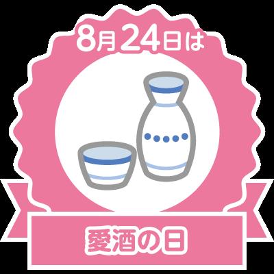 今日は愛酒の日。日本酒が1番好きだけど