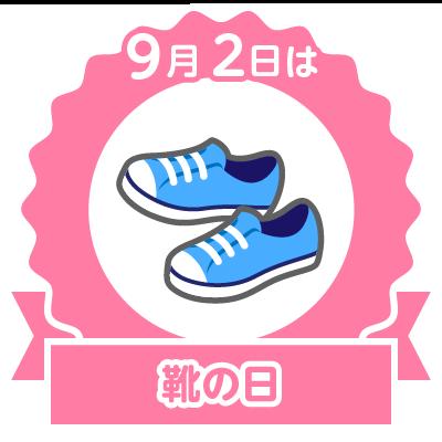 今日は靴の日